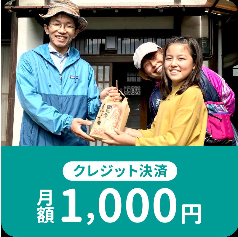毎月のご寄付1000円