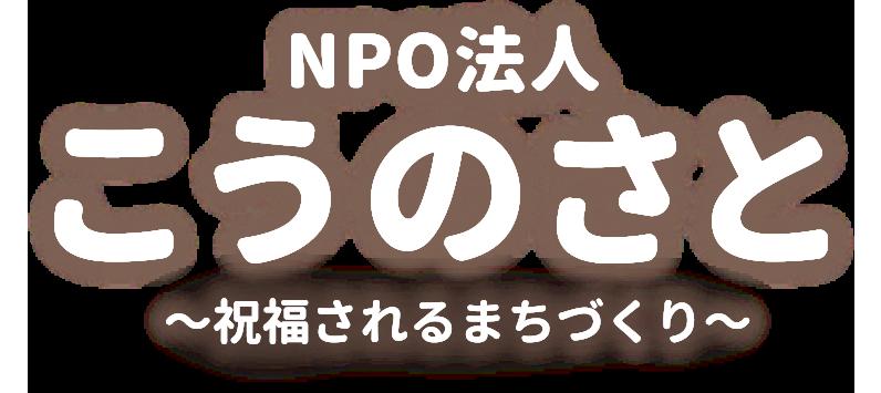 NPO法人こうのさと〜祝福されるまちづくり〜